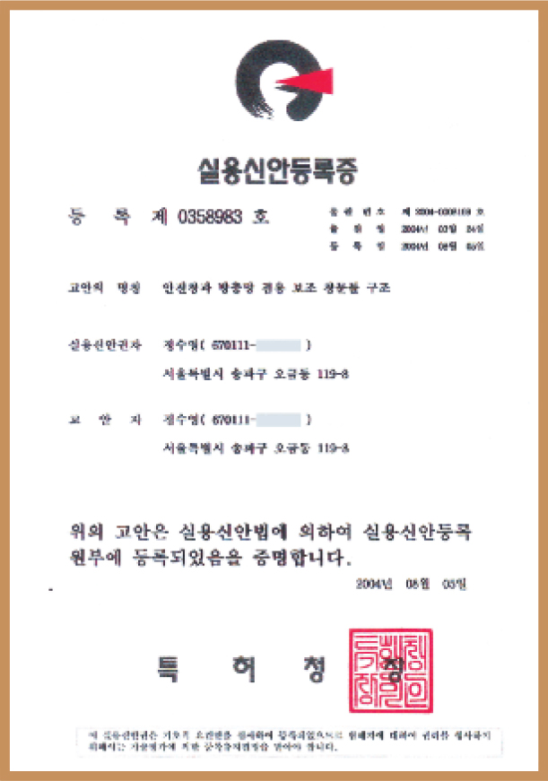 실용신안등록증<div style='clear:both;width:100%;height:0px;'></div><span class='cat'>Industrial Property Rights</span>