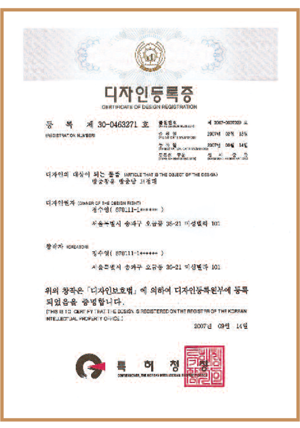 디자인등록증<div style='clear:both;width:100%;height:0px;'></div><span class='cat'>Industrial Property Rights</span>